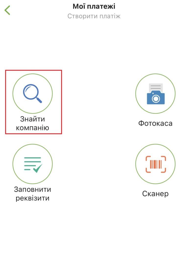 Оплата послуг через мобiльний додаток Privat24