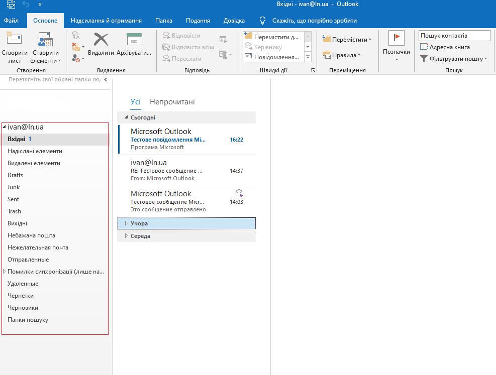 Налаштування Outlook