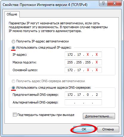 Налаштування підключення до локальної мережі – Windows 7