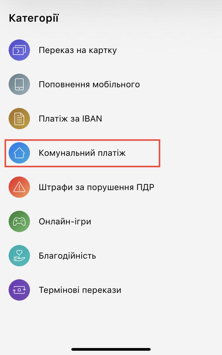 Оплата послуг через мобiльний додаток monobank