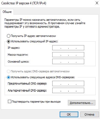 Налаштування підключення до локальної мережі – Windows 10