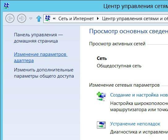 Налаштування підключення до локальної мережі – Windows 8